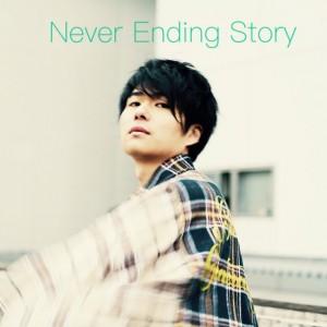 Never Ending Story_ジャケ写